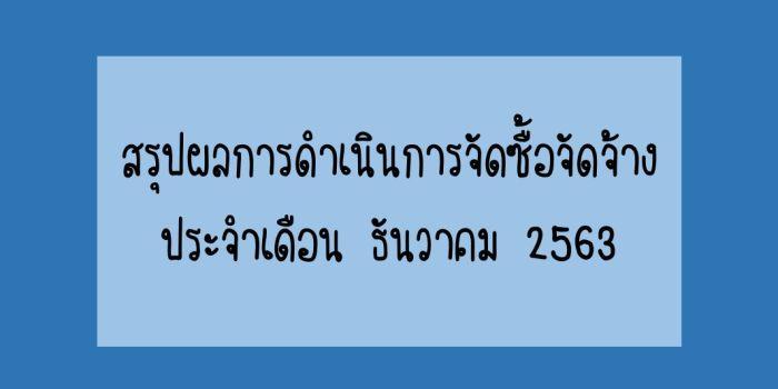สรุปผลการดำเนินการจัดซื้อจัดจ้าง ประจำเดือน ธันวาคม   2563
